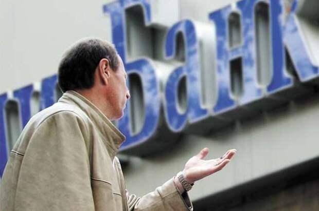 Жители Камчатки стали чаще жаловаться на кредитные организации