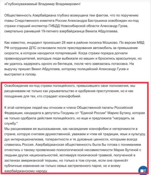 Юлия Витязева. Обращение к президенту Азербайджана И.Г.Алиеву