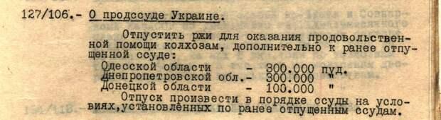 Голодомора на Украине не было! Это миф «made in USA»
