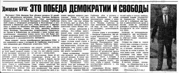 Кравчук, Шушкевич и Бурбулис отмечают в США 25-летие развала СССР