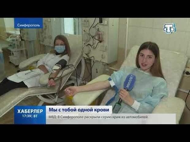 Всемирный день донора отметили в Симферополе