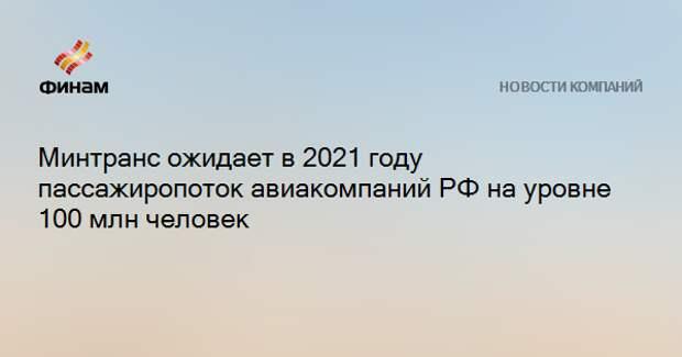 Минтранс ожидает в 2021 году пассажиропоток авиакомпаний РФ на уровне 100 млн человек