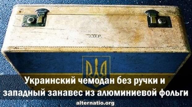 Украинский чемодан без ручки и западный занавес из алюминиевой фольги