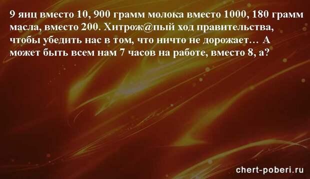 Самые смешные анекдоты ежедневная подборка chert-poberi-anekdoty-chert-poberi-anekdoty-43070412112020-10 картинка chert-poberi-anekdoty-43070412112020-10