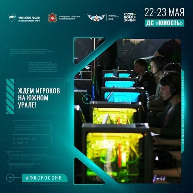Что ждет зрителей чемпионата России по компьютерному спорту