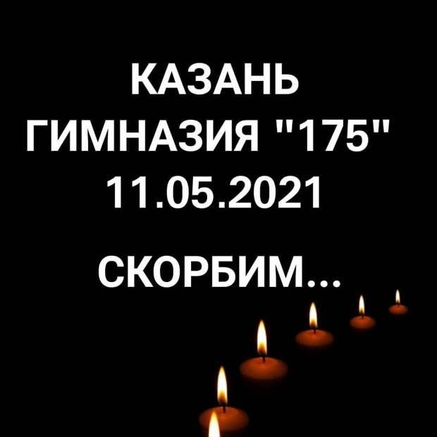 Какой следующий регион за Казанью? Сколько можно наступать на грабли?