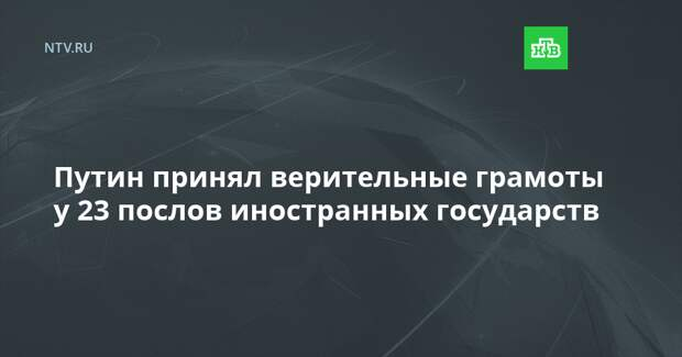 Путин принял верительные грамоты у 23 послов иностранных государств