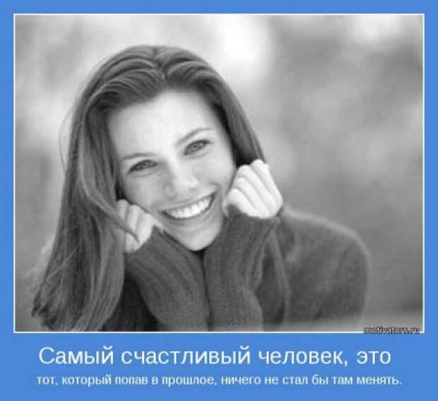 Мотиваторы для улыбки и позитива на весь день