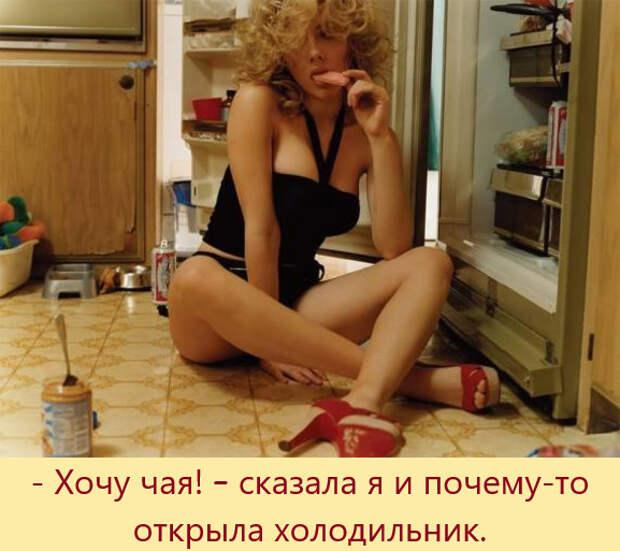 Хочешь быть счастливым? Будь им!.. Главное, чтобы жена не узнала