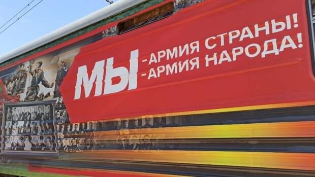 Специальный агитационный поезд прибыл в Волгоград в рамках акции Минобороны РФ