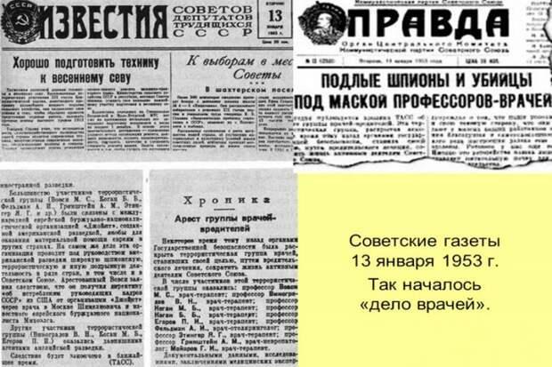 Дело врачей Сталина