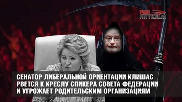 Атака с тыла: сенатор либеральной ориентации Клишас рвется к креслу спикера Совета Федерации и угрожает родительским организациям