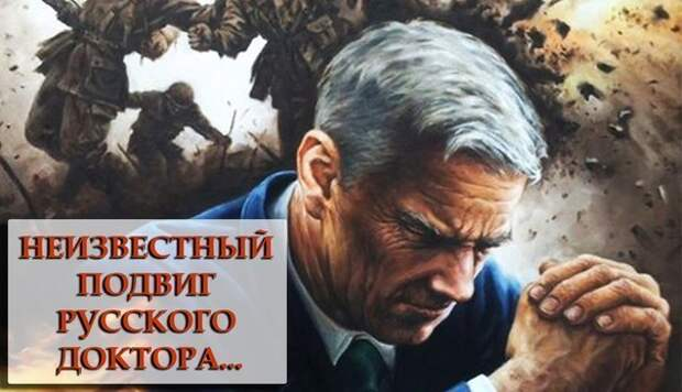 Неизвестный подвиг русского доктора
