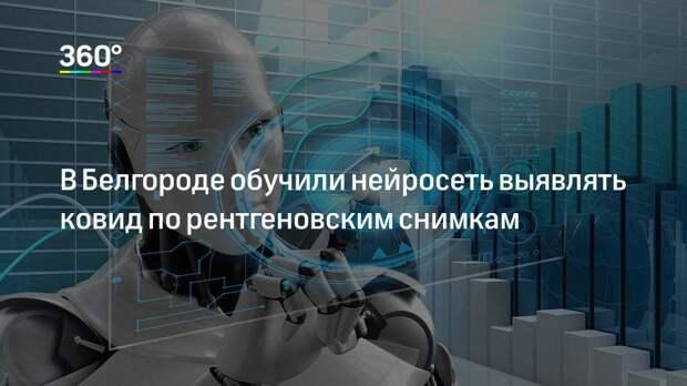 В Белгороде обучили нейросеть выявлять ковид по рентгеновским снимкам