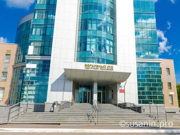 Председателем Верховного Суда Удмуртии стал Александр Полушкин