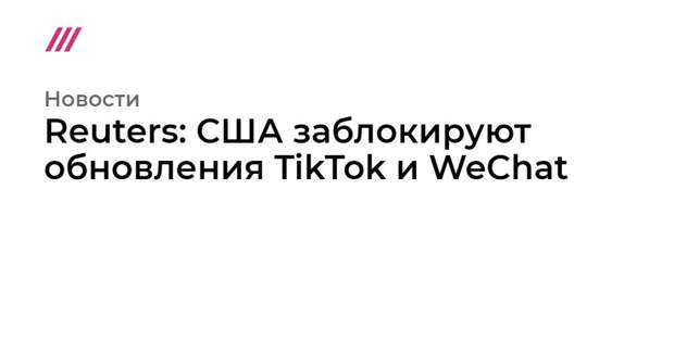 Reuters: США заблокируют обновления TikTok и WeChat