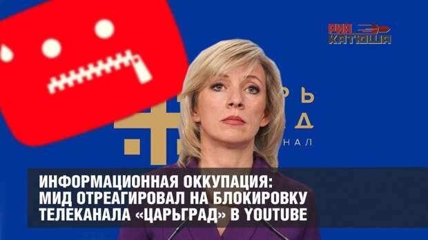 Информационная оккупация: МИД отреагировал на блокировку телеканала «Царьград» в YouTube