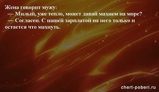 Самые смешные анекдоты ежедневная подборка chert-poberi-anekdoty-chert-poberi-anekdoty-26260421092020-2 картинка chert-poberi-anekdoty-26260421092020-2