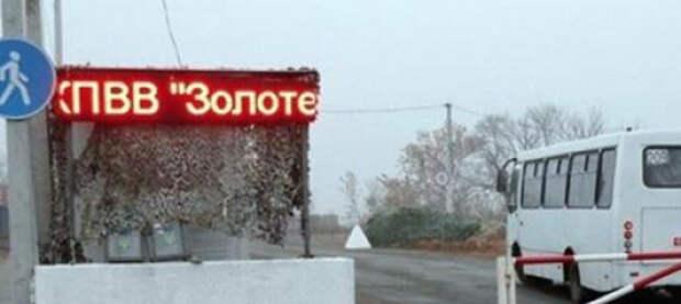 ЛНР и Украина продолжают безуспешные попытки договориться по вопросу открытия КПП у Золотого и Счастья