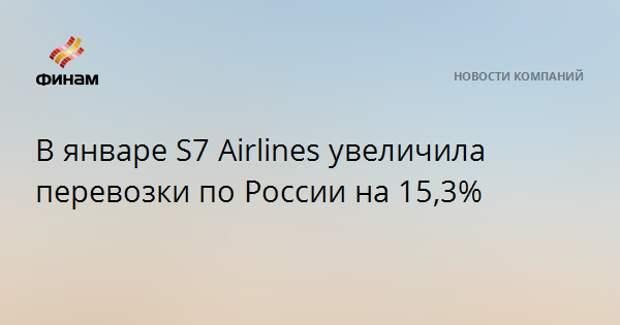 В январе S7 Airlines увеличила перевозки по России на 15,3%
