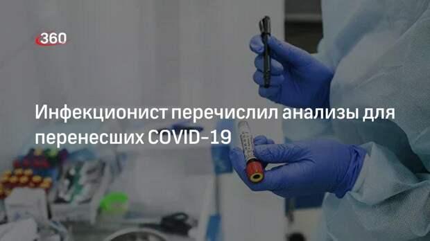 Инфекционист перечислил анализы для перенесших COVID-19