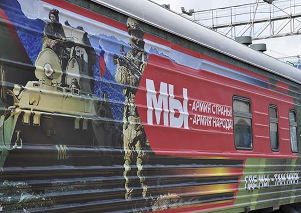 Тематический поезд «Мы – армия страны! Мы – армия народа!» прибыл в Назрань