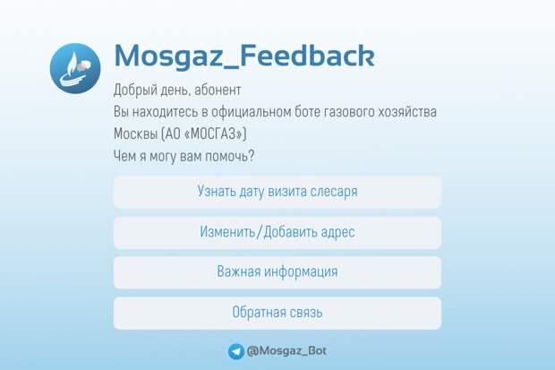 Чат Мосгаза сообщит жителям Хорошево-Мневников о визите газовщика заранее