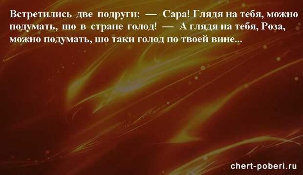 Самые смешные анекдоты ежедневная подборка chert-poberi-anekdoty-chert-poberi-anekdoty-15540603092020-17 картинка chert-poberi-anekdoty-15540603092020-17