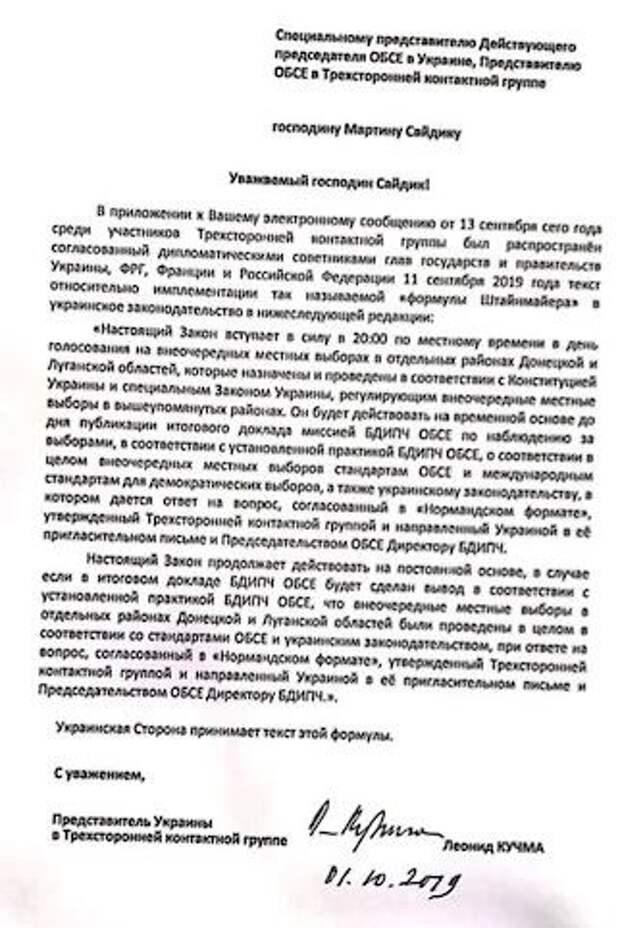 Шах и мат: Пушилин предостерег Зеленского от опрометчивых действий