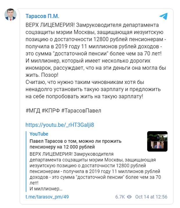 Московская чиновница с доходом в 11 млн заявила, что сможет прожить на 13000 рублей в месяц
