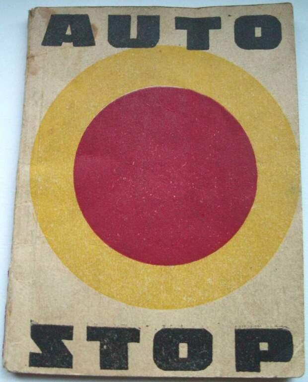 Книжка «Автостопа» Литовской ССР за 1961 год. СССР, автостоп