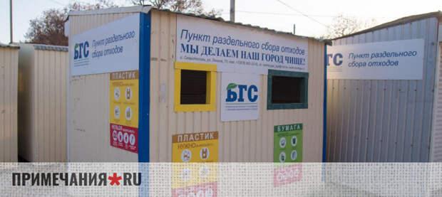 Пункты сбора раздельного мусора в Севастополе выкинули на свалку