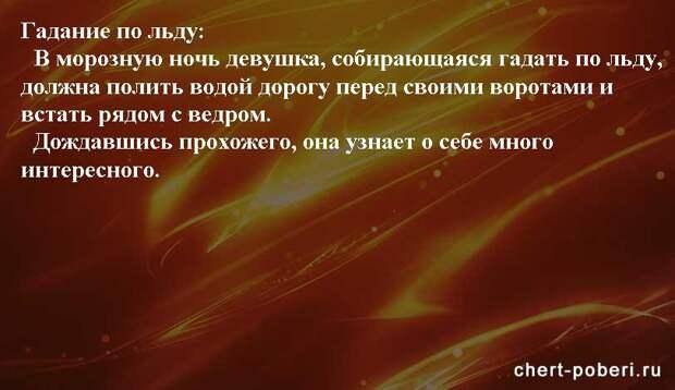 Самые смешные анекдоты ежедневная подборка chert-poberi-anekdoty-chert-poberi-anekdoty-24540603092020-14 картинка chert-poberi-anekdoty-24540603092020-14