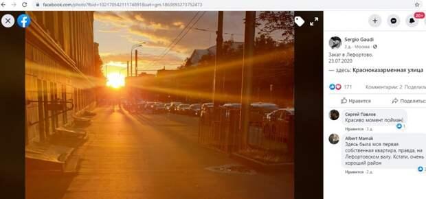 Фото дня: житель показал закат на Красноказарменной улице