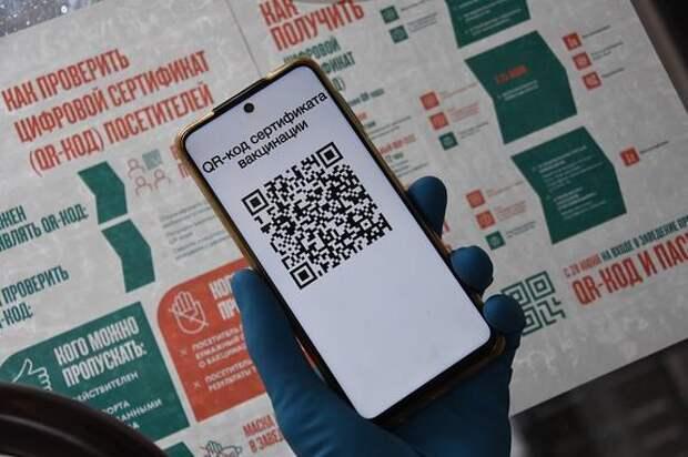 В Подмосковье задержали торговцев поддельными сертификатами о вакцинации