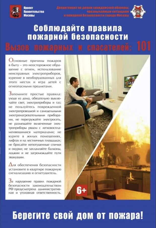 Специалисты напомнили о профилактике пожарной безопасности