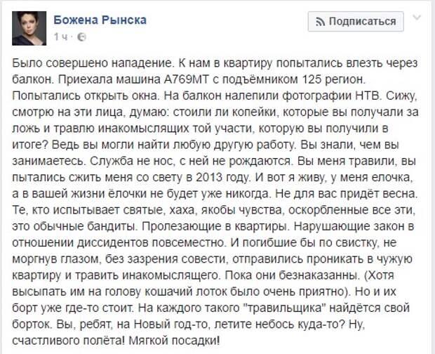 Божене Рынске залепили окна в квартире фотографиями погибших журналистов