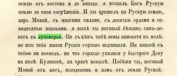 Где в России Лукоморье и дуб с цепью?