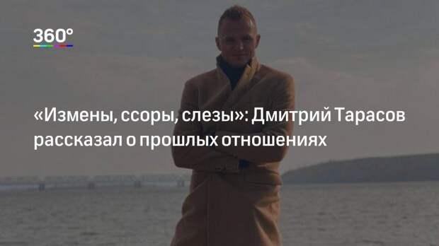 «Измены, ссоры, слезы»: Дмитрий Тарасов рассказал о прошлых отношениях