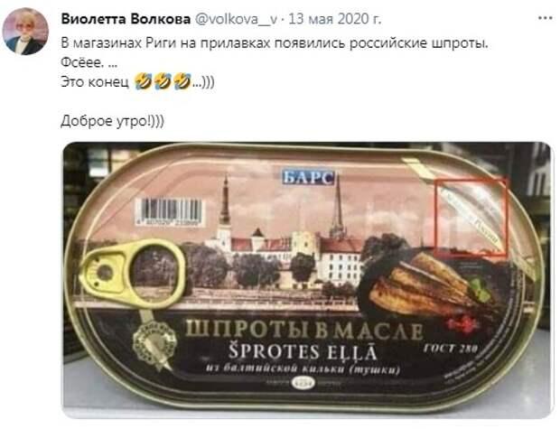 Скромное латвийское евросчастье. «Что общего между русофобией и шпротами?»