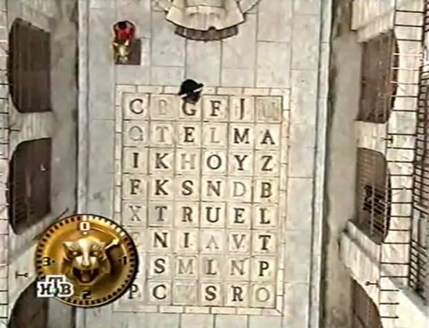 В конце передачи игроки попадают в сокровищницу. Если они правильно составят слово, то смогут попытаться унести золото.