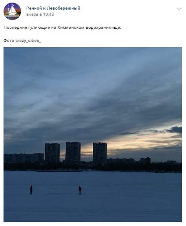 Фото дня: последние прогулки по Химкинскому водохранилищу