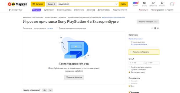 Вроссийских магазинах исчезли консоли PlayStation 4