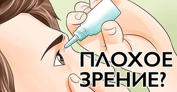 Выбрасывайте очки - тысячи людей улучшили свое зрение с помощью этого метода