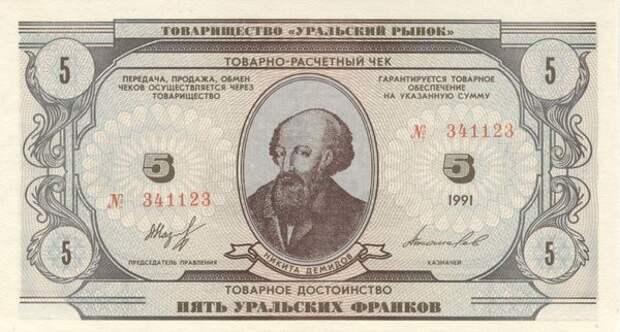 Как уральские франки чуть не стали деньгами на Урале