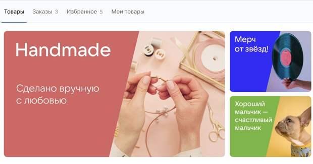 «ВКонтакте» запустил маркетплейс с подборками и рекомендациями