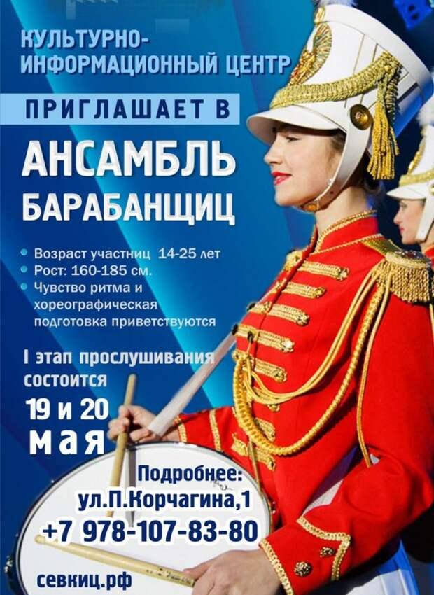 Севастопольцы, КИЦ приглашает в ансамбль барабанщиц (ОБЪЯВЛЕНИЕ)