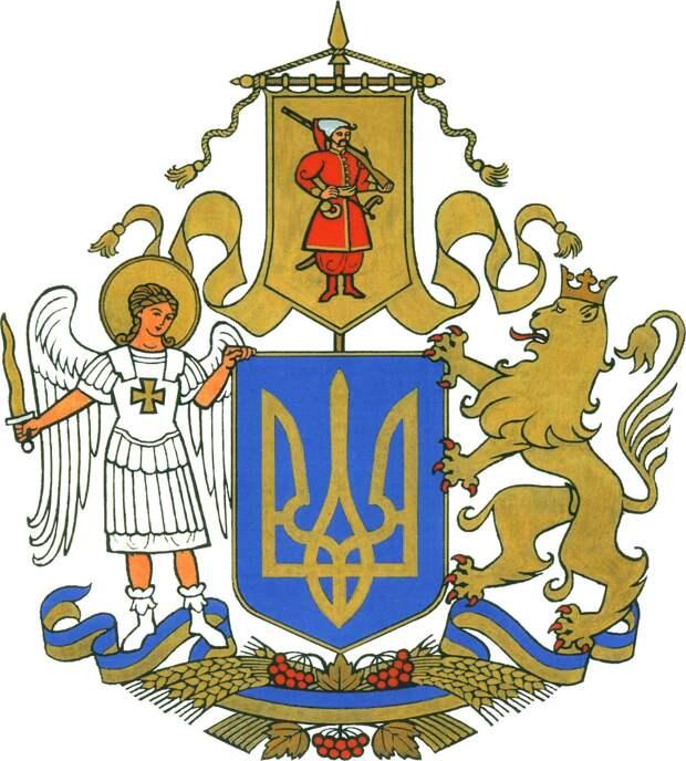 Большой Державный герб Украины. Для нас пятничное, но они это серьёзно