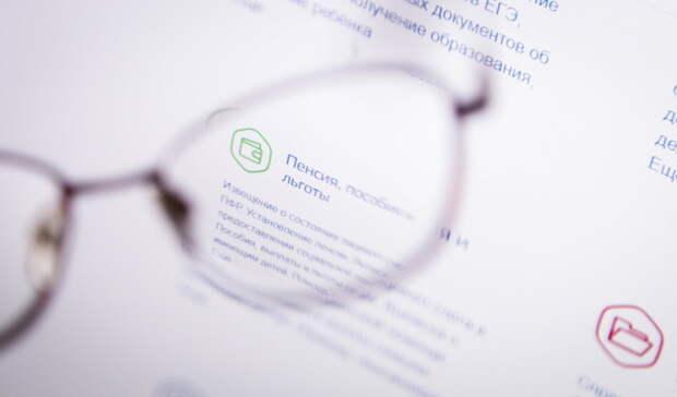Госдума рассмотрит законопроект обавтоматическом назначении пенсий