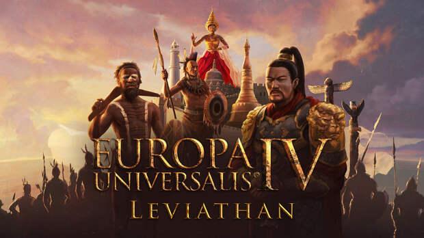 Последнее дополнение Europa Universalis 4 сломало игру и выбесило игроков